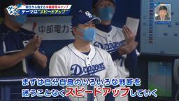中日・与田監督が掲げる今季の春季キャンプのテーマとは…?