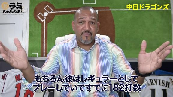 アレックス・ラミレスさん「ドラゴンズはビシエドの他に、さらにもう1人外国人選手が打線に加われば、より強力になるだろうね」【動画】