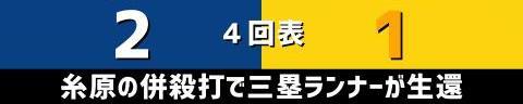 6月23日(水) セ・リーグ公式戦「中日vs.阪神」【試合結果、打席結果】 中日、6-2で勝利! 一時は同点に追いつかれるも終盤に突き放す!!!