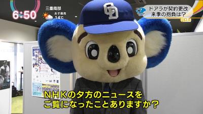中日・ドアラ、NHKに媚びる