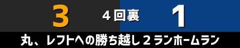 7月7日(水) セ・リーグ公式戦「巨人vs.中日」【試合結果、打席結果】 中日、1-3で敗戦… チャンスであと1本が出ず、連勝ならず…