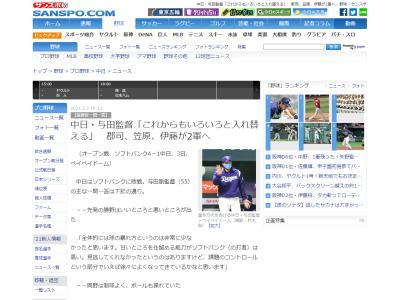 中日・与田監督「まだ開幕メンバーは確定ではないですけど、現状は2軍で」 中日が3選手を2軍降格、現在の1軍メンバーは…?