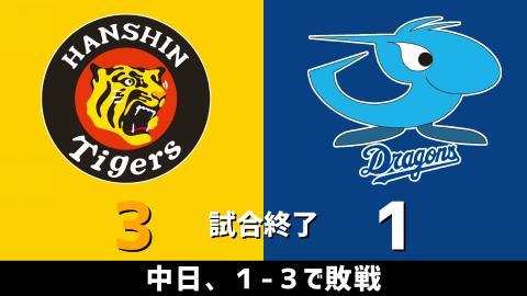 4月4日(日) セ・リーグ公式戦「阪神vs.中日」【試合結果、打席結果】 中日、1-3で敗戦…阪神投手陣を打ち崩せず…
