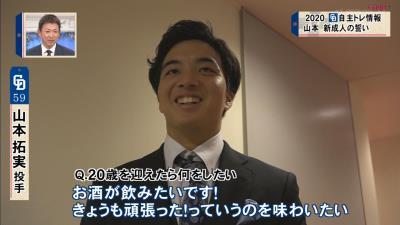 今年成人の中日・山本拓実投手、『20歳を迎えたらしたいこと』は…?