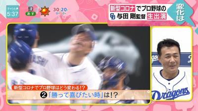 中日・与田監督「胴上げの時期には密になっても大丈夫になっているはずと願っています(笑)」
