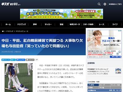 中日・平田良介、紅白戦前の練習で両足をつり欠場 与田監督「にこにこ笑っていたので問題ないです」