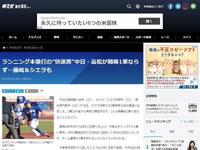 中日・藤嶋健人、高松渡、シエラが開幕2軍スタートに… 2軍居残り組の練習に合流