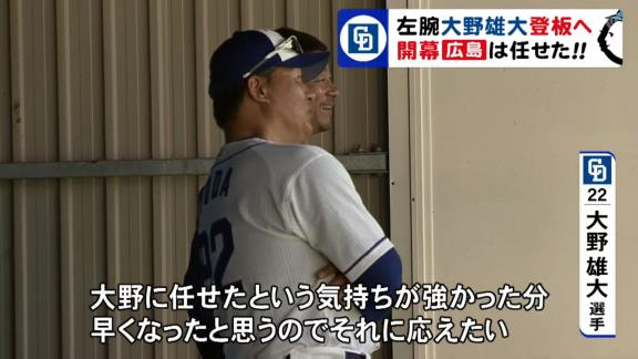 今季開幕投手に決まった中日・大野雄大投手「言われた時にはすごく嬉しかったですね」【動画】
