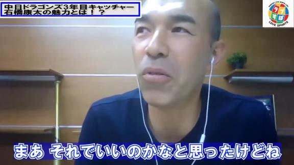 和田一浩さん「中日・石橋康太は面白いなっていう選手かなと。ちょっと期待したいキャッチャーかな」