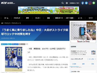 中日・大島洋平が完璧ストライク返球で本塁生還阻止!「うまく風に乗りましたね」【動画】