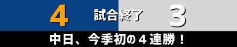 6月3日(木) セ・パ交流戦「中日vs.ロッテ」【試合結果、打席結果】 中日、4-3で勝利! 一発攻勢でシーソーゲームを制す!