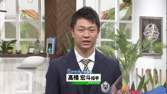 11月7日放送 ドラHOTプラス 中日ドラフト1位・高橋宏斗投手が生出演!素顔に迫る!