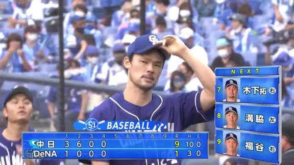 中日・福谷浩司「序盤にたくさん点をとってもらい、初めての経験でしたので逆に投げづらかったですが…」 7回4失点も大量援護で今季5勝目!【投球結果】