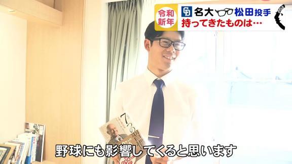 名古屋大学インテリ左腕、中日・松田亘哲投手が選ぶ『オススメの1冊』は…?