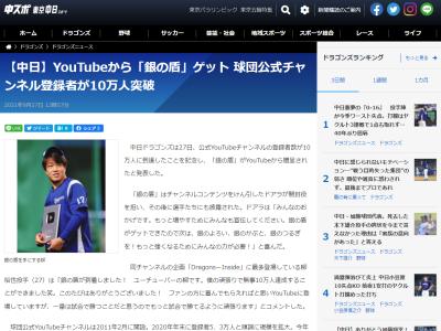 中日・柳裕也投手「YouTuberの柳です。僕の頑張りで無事10万人達成することができました(笑)」
