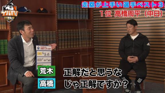 中日・荒木雅博コーチが選ぶ『走塁が上手い選手』とは…?【動画】