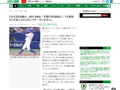 中日・京田陽太、ついに.270台まで打率を上げる 9月に入ってからの打率推移が凄いことに…?