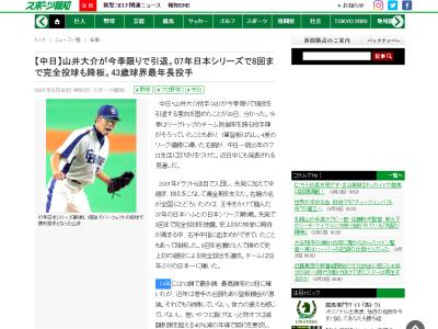 中日・山井大介が今季限りで引退する意向を固める… 2007年日本シリーズで8回まで完全投球も降板、43歳球界最年長投手