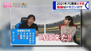レジェンド・山本昌さん、中日ドラゴンズを優勝予想(?)する
