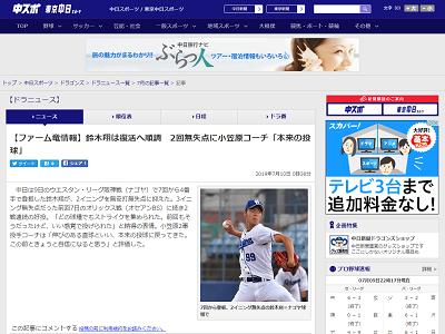 鈴木翔は復活へ順調 2回無失点に小笠原コーチ「本来の投球」