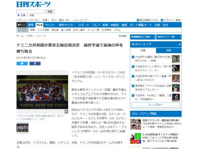 野球ドミニカ共和国代表、東京オリンピック出場を決める!!!