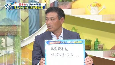 """中日の苦手なビジター球場攻略へ 川上憲伸さんが考える""""秘策""""とは…?"""