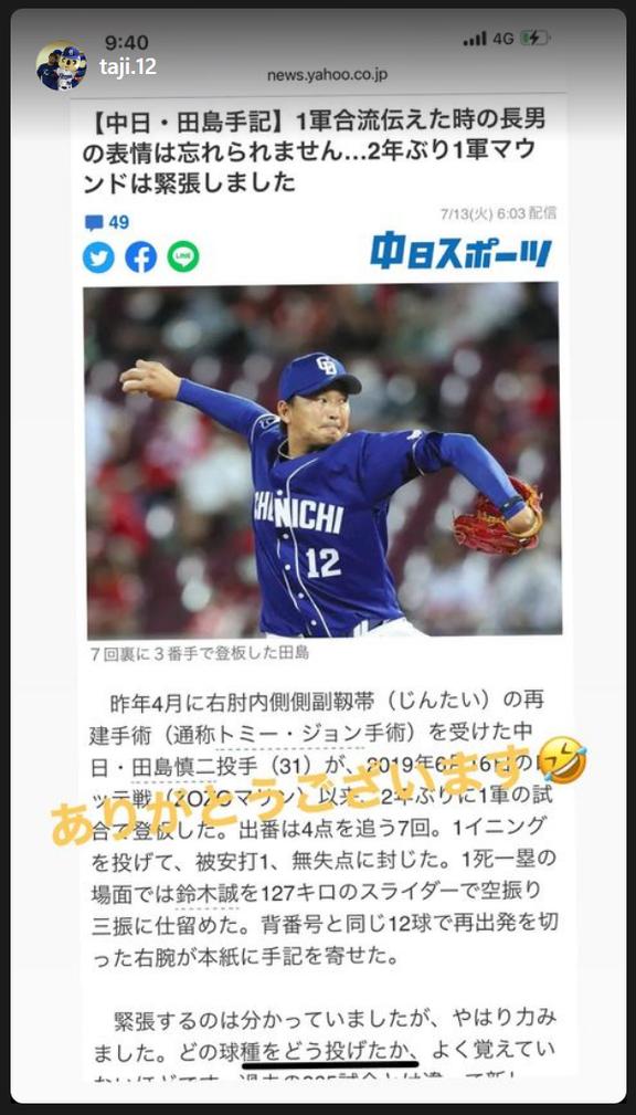 中日・田島慎二投手が自身のInstagramを更新し、1軍復帰登板を振り返る