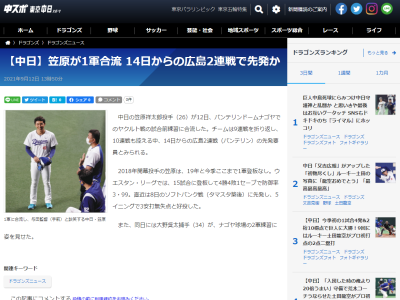 中日・佐藤優と笠原祥太郎がバンテリンドームに合流、大野奨太がナゴヤ球場の2軍練習に姿を見せる
