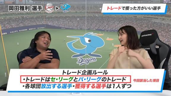 里崎智也さん「中日は西武から◯◯◯◯を、日本ハムは中日から◯◯◯◯をトレードで獲ったほうがいい」【動画】