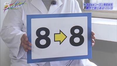 2019年 セ・リーグの主な連勝連敗数 中日・与田監督が『8連勝8連敗』について語る
