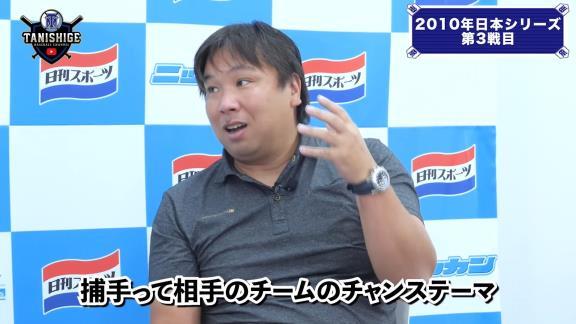 谷繁元信さんと里崎智也さん、『2010年日本シリーズ』を振り返る