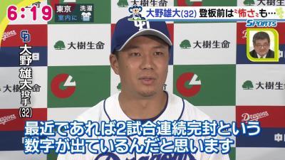 中日・大野雄大投手「マウンドに上がるまでっていうのは、すごく毎回怖いです」