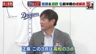 森野将彦さん「高松、これはとんでもない成長ですよ!」