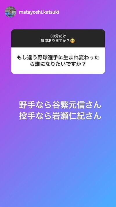 中日・又吉克樹投手、ファンからの質問に答えまくる
