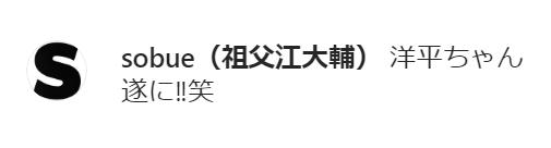 中日・祖父江大輔投手「洋平ちゃん遂に!!笑」 伊藤準規さん「大島さんメーーーン」