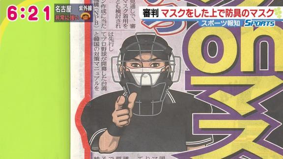 プロ野球、主審は『マスクonマスク』に…? 開幕へ対策いろいろ