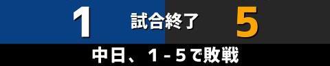 8月29日(日) セ・リーグ公式戦「中日vs.巨人」【試合結果、打席結果】 中日、1-5で敗戦… カード勝ち越しならず…