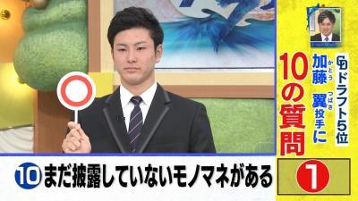 中日ドラフト5位・加藤翼投手の『まだ披露していないモノマネ』が公開される【動画】