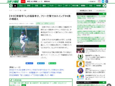 中日・福留孝介選手、フリー打撃でいきなり6発の柵越えを披露する!【動画】