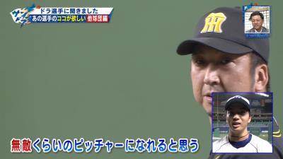 中日・山本拓実投手「阪神・藤川球児さんのストレートが欲しいです」