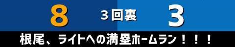 5月4日(火) セ・リーグ公式戦「中日vs.DeNA」【試合結果、打席結果】 中日、8-4で快勝! 根尾が青く輝くグランドスラム!!!