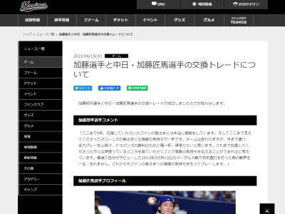 中日にトレード移籍のロッテ・加藤翔平選手「ドラゴンズの勝利のために精一杯、頑張りたいと思います」