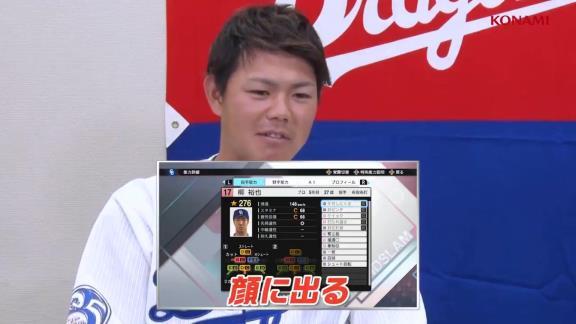 中日・高橋周平と柳裕也が『プロスピ2021』の自分達の選手データを見た感想は…?