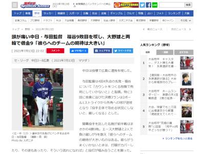 中日・福谷浩司と大野雄大で借金9…与田監督「彼らへのチームの期待が大きいものはある」