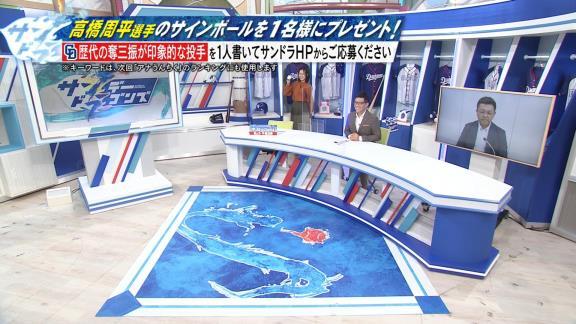 9月12日放送 サンデードラゴンズ ファン厳選!奪三振投手ランキング!&ドラフト有力高校生特集!