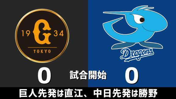 8月30日(日) セ・リーグ公式戦「巨人vs.中日」 スコア速報