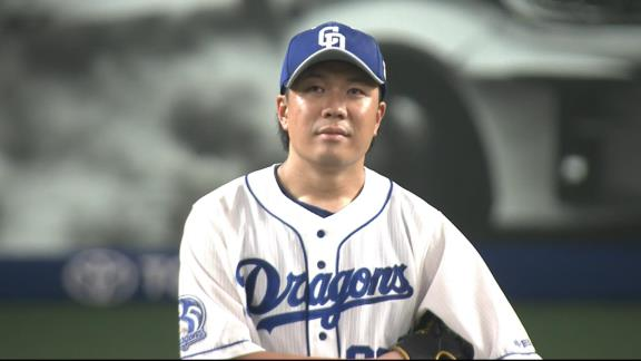 中日・大野雄大投手「あの場面で一球で仕留めてバックスクリーンに持っていく鈴木誠也選手はさすがだなと思いました。来年は同じ球で絶対やり返します」