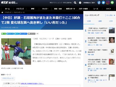 中日・石垣雅海、ここ3試合でホームラン2発を放つ