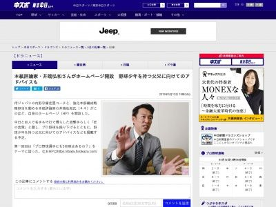 井端弘和さんがホームページ開設