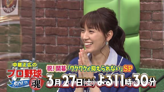 3月27日放送 中居正広のプロ野球魂 ~祝!開幕「ワクワクが抑えられない」SP~